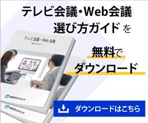 NTTビズリンク資料DL