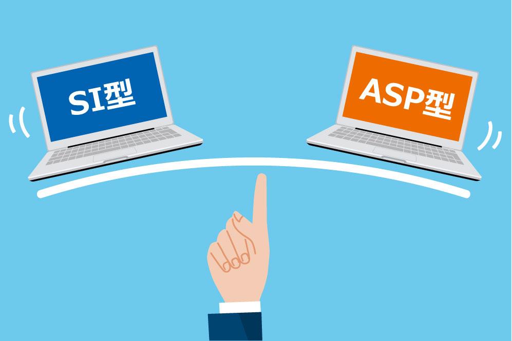 【テレビ会議】SI型とASP型を比較!それぞれの特長まとめ