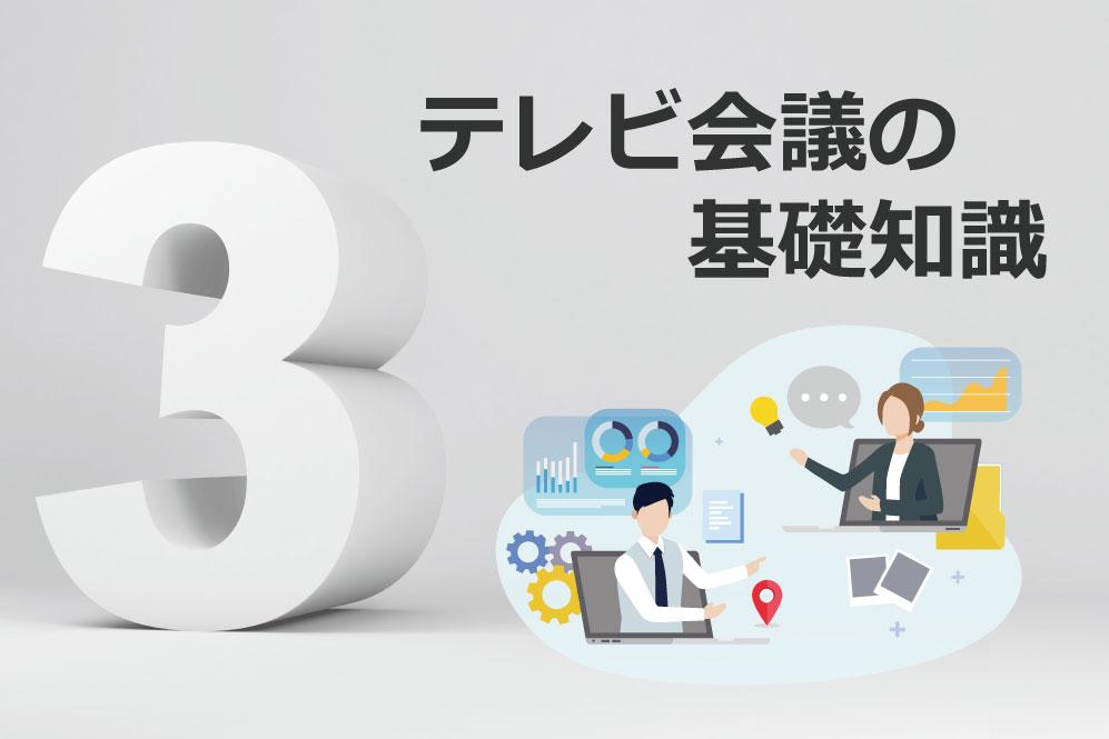 テレビ会議の基礎知識③ ~接続の仕組みとコーデック編~