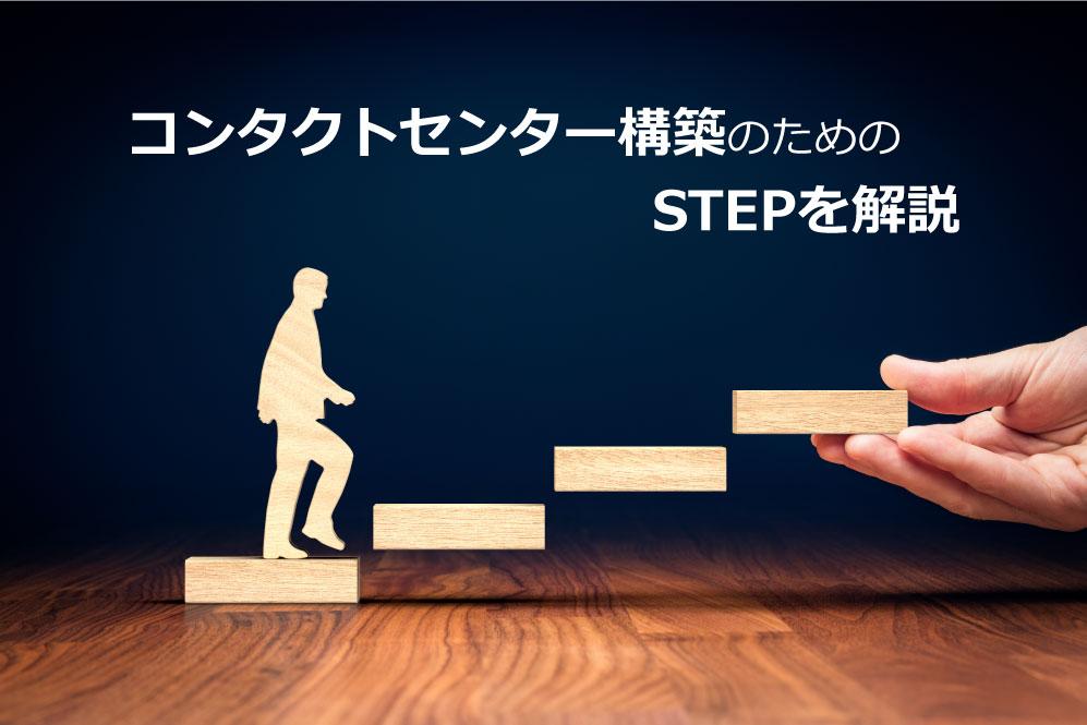 コンタクトセンター構築のためのSTEPを解説