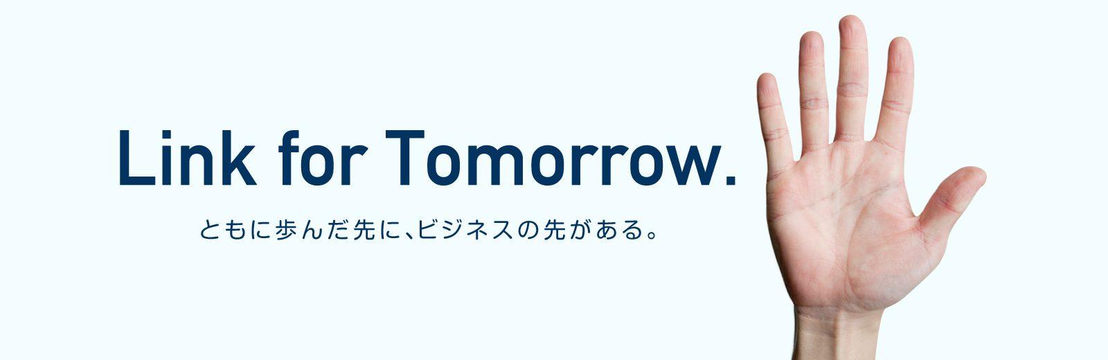 Link For Tomorrow. ともに歩んだ先に、ビジネスの先がある。