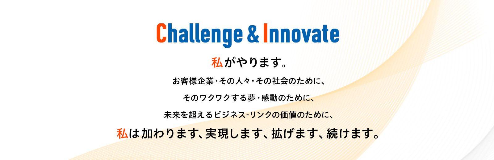 Challenge & Innovative